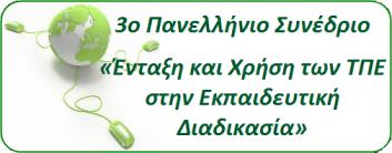 """ΕΤΠΕ 2013 - 3ο Πανελλήνιο Συνέδριο """"Ένταξη και Χρήση των ΤΠΕ στην Εκπαιδευτική Διαδικασία"""""""