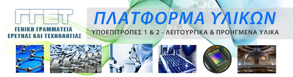 Εκδήλωση                                                   Πλατφόρμας Υλικών -                                                   Υποεπιτροπές 1&2 -                                                   Λειτουργικά &                                                   Προηγμένα Υλικά